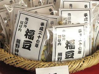 節分祭豆.jpg
