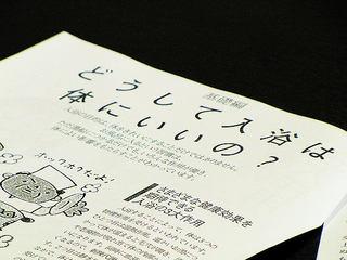 入浴講座(4).jpg
